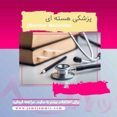 پزشکی هستهای