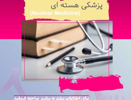 پزشکی هسته ای (Nuclear Medicine) چیست؟