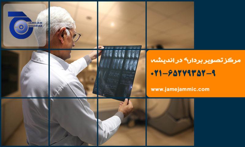 مرکز تصویربرداری و سونوگرافی اندیشه
