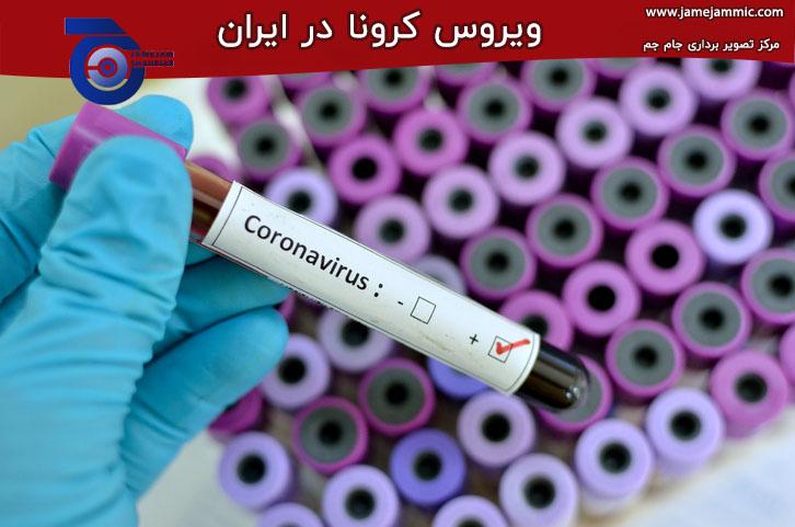 ویروس کرونا درایران
