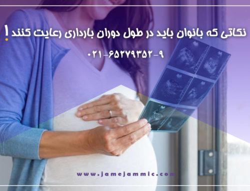 تمام نکاتی که بانوان باید در دوران بارداری رعایت کنند