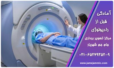 آمادگی قبل از رادیولوژی