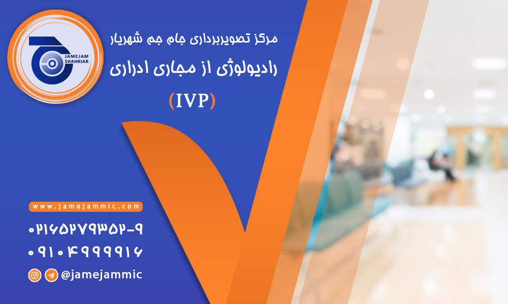 رادیولوژی از مجاری ادراری(IVP)