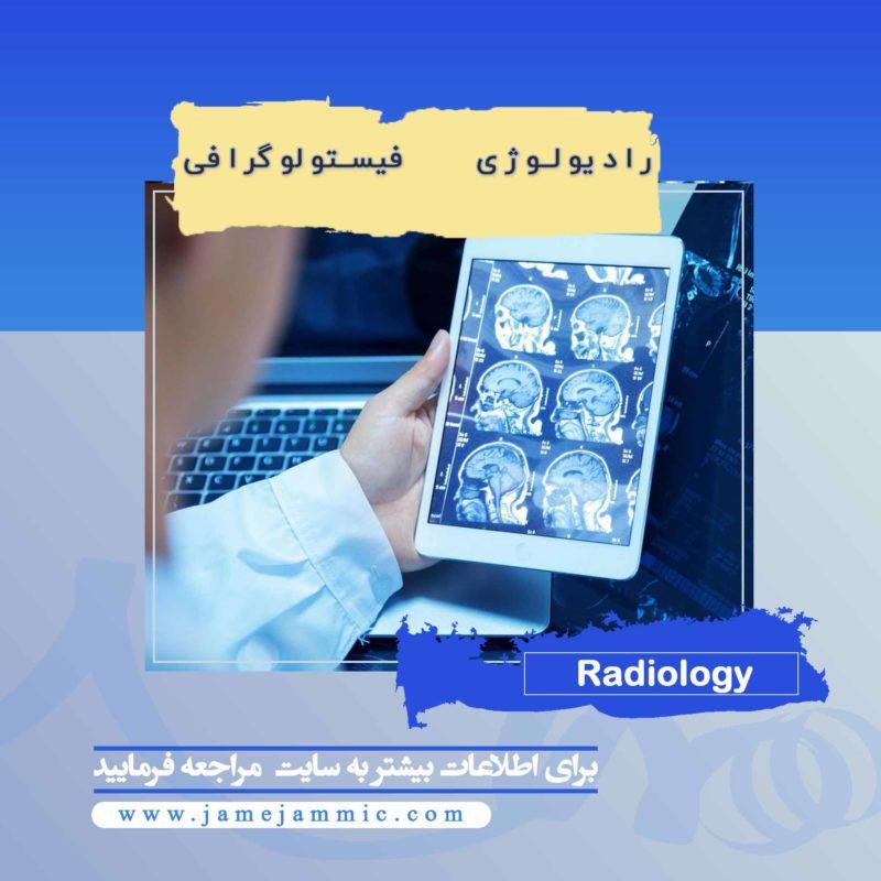 رادیولوژی فیستولوگرافی در تهران