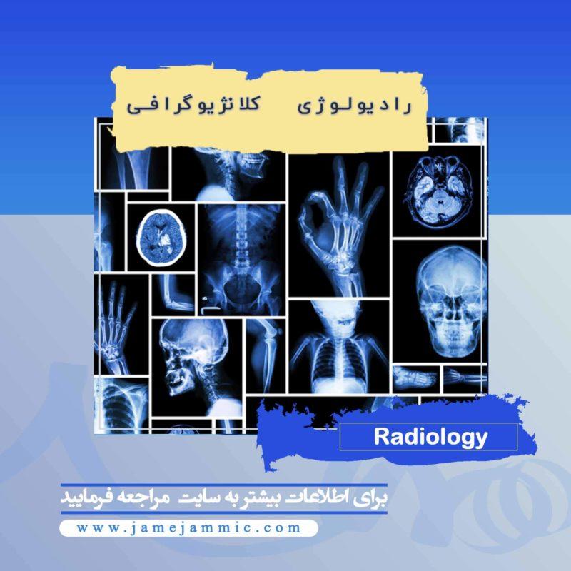 رادیولوژی کلانژیوگرافی درتهران