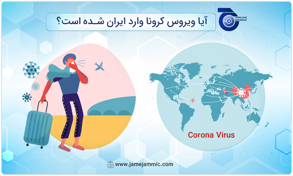 آیا ویروس کرونا وارد ایران شده است؟