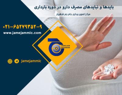 مصرف دارو در دوره بارداری