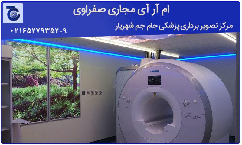 ام آر آی مجاری صفراوی در تهران